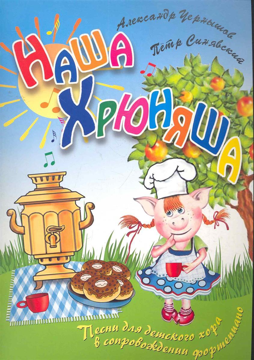 Чернышова А., Синявский П. Наша Хрюняша Песни для дет. хора в сопровождении фортепиано