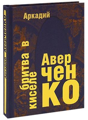 Аверченко А. Бритва в киселе ISBN: 9785968001115