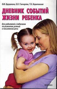Дневник событий жизни ребенка
