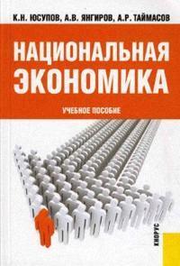 Юсупов К. Национальная экономика национальная экономика cd rom