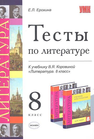 Тесты по литературе 8 кл
