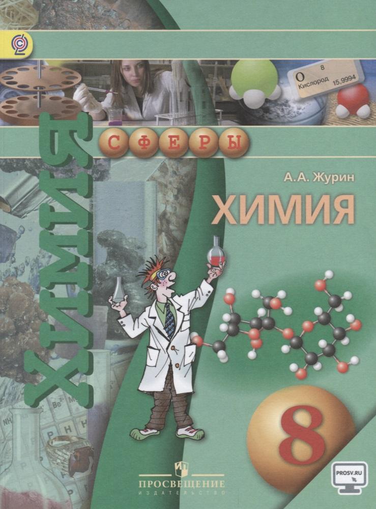Журин А. Химия. 8 класс. Учебник химия 8 класс учебник фгос