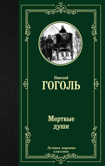 Гоголь Н. Мертвые души