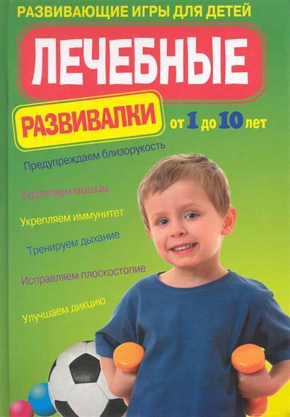 Лечебные развивалки Развив. игры для дет. от 1 до 10 л.