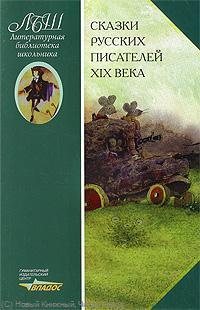 Сказки русских писателей 19 века