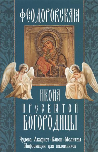 Федоровская икона Пресвятой Богородицы. Чудеса, акафист, канон, молитвы, информация для паломников