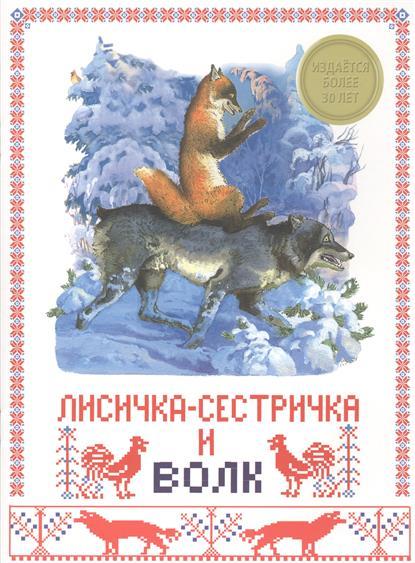 Пономаренко П. (худ.) Лисичка-сестричка и волк