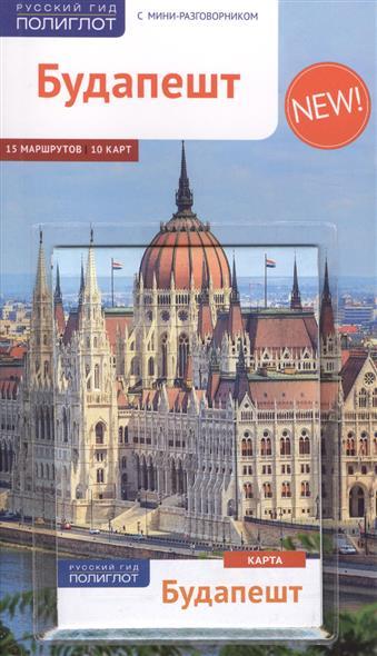 Фоолке М. Будапешт