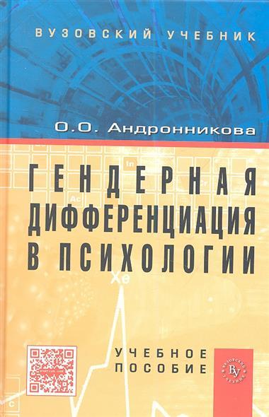 Андронникова О. Гендерная дифференциация в психологии. Учебное пособие