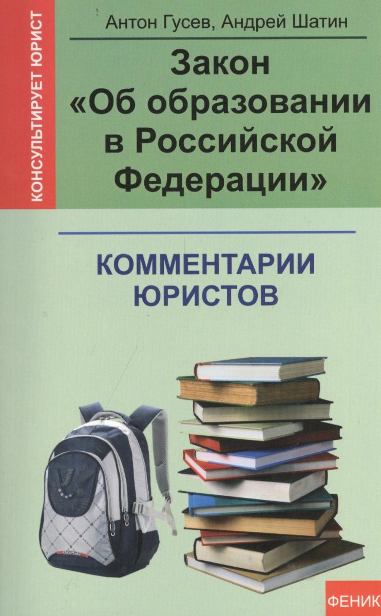 """Закон """"Об образовании в Российской Федерации"""". Комментарии юристов"""