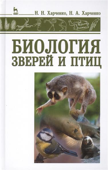 Харченко Н.: Биология зверей и птиц: Учебник