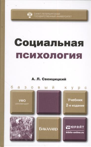 Социальная психология. Учебник для бакалавров. 2-е издание, переработанное и дополненное