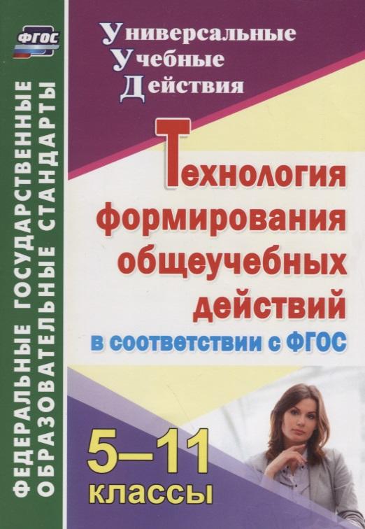 Пировских Н. (авт.-сост.) Технология формирования общеучебных действий в соответствии с ФГОС. 5-11 классы
