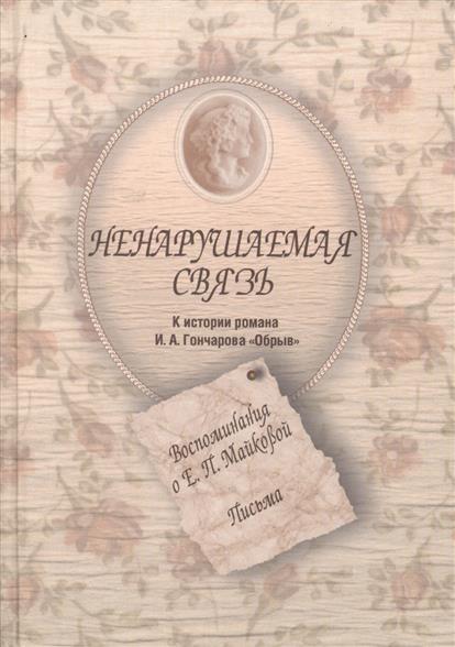 Соколова Т. (сост.) Ненарушаемая связь. К истории романа И.А. Гончарова