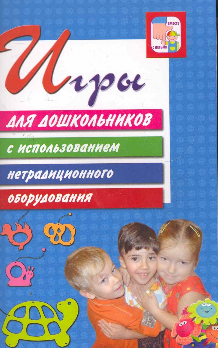 Дыбина О., Рахманова Н., Бартошевич Т. Игры для дошкольников с использованием нетрадиц. оборудования