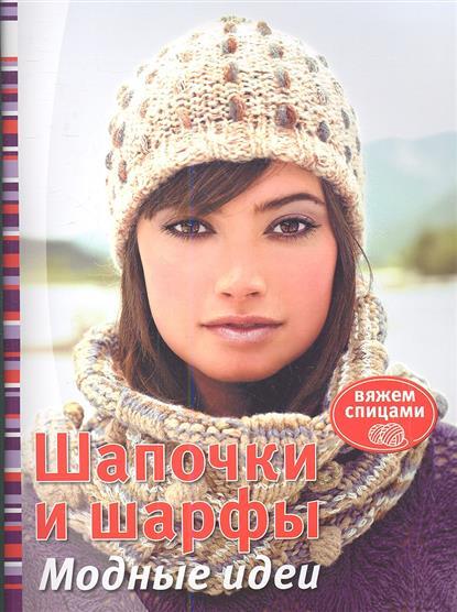 Зуевская Е. (ред.) Шапочки и шарфы. Модные идеи
