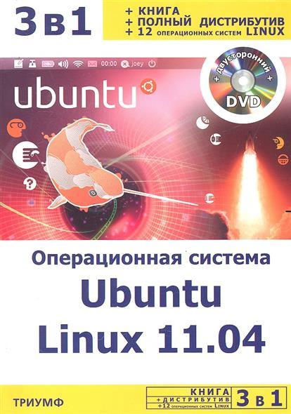 3 в 1 Операционная система Ubuntu Linux 11.04...