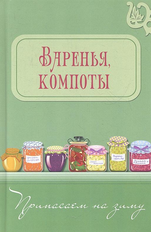Щербо Г. (ред.) Варенья, компоты ap80g90b to 247