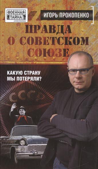 Прокопенко И. Правда о Советском Союзе