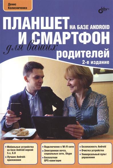 Колисниченко Д. Планшет на базе Android и смартфон для ваших родителей ISBN: 9785977537872 планшет