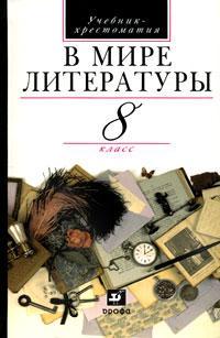 В мире литературы 8 кл Учебник-хрестоматия