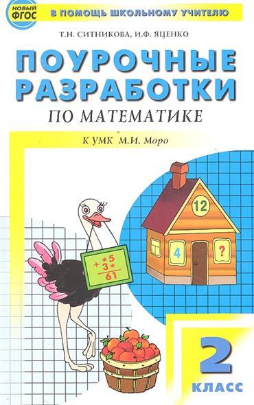 Ситникова Т., Яценко И. ПШУ Поурочные разработки по математике 2 кл. куплю газ спбт sclient psy ab