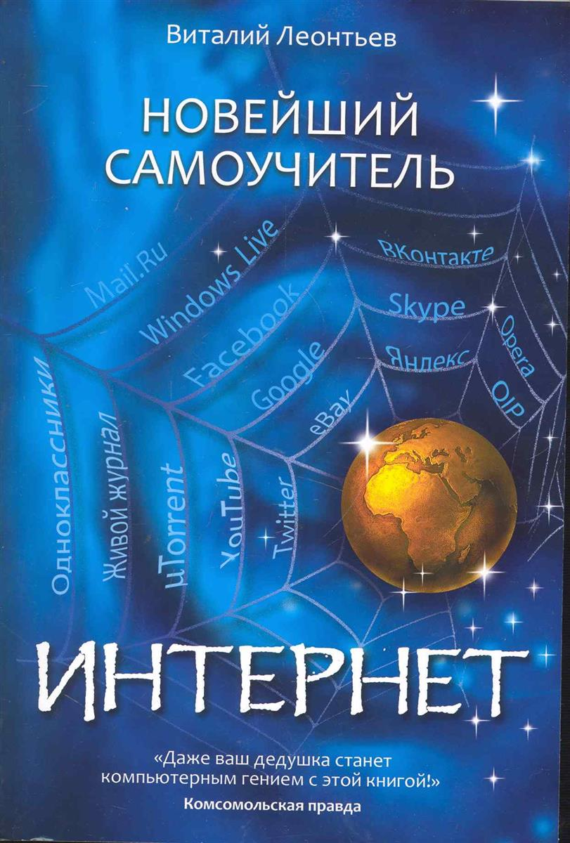 Леонтьев В. Новейший самоучитель Интернет цена