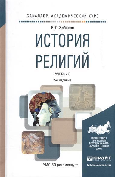 История религий. Учебник для академического бакалавриата