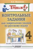 Контрольные задания для закрепления знаний по русскому языку. 4 класс