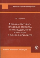 Административно-правовые средства противодействия коррупции в социальной сфере