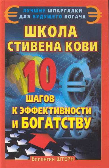 Штерн В. Школа Стивена Кови 10 шагов к эффективности и богатству kovi f102 в екатеринбурге на маркете