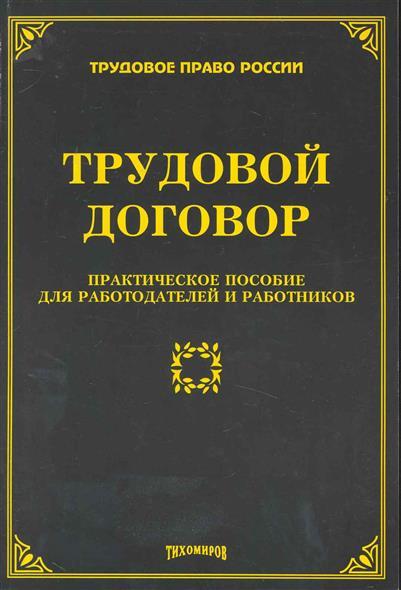 Трудовой договор Практ. пос. для работодателей и работников
