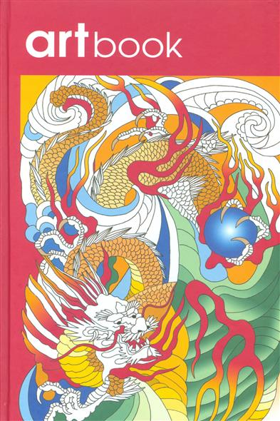 Записная книга-раскраска Artbook Китай (красная)