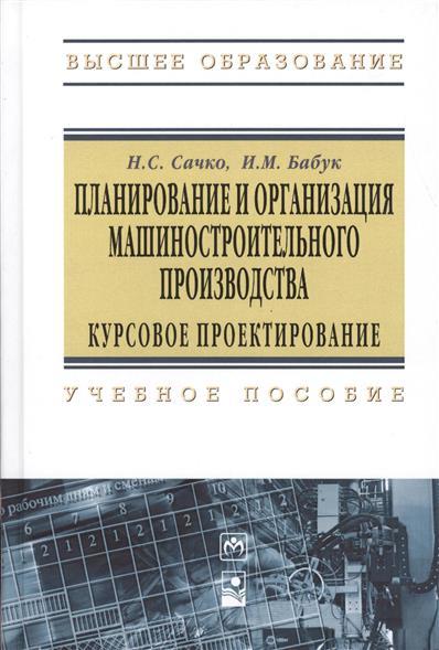 Планирование и организация машиностроительного производства Курсовое проектирование 2-е издание исправленное