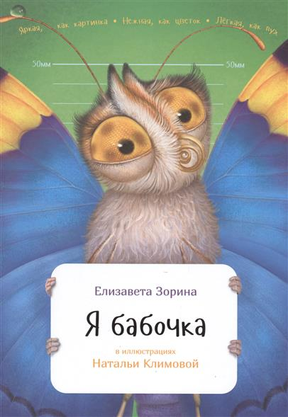Зорина Е. Я бабочка