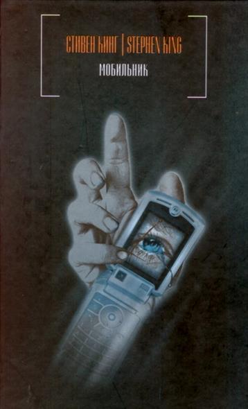 Кинг С. Мобильник кинг с мобильник