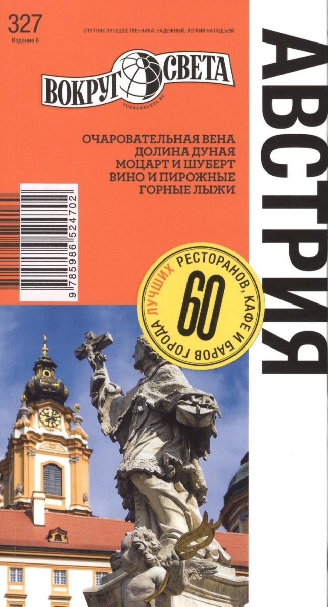 Панюшкина Н., Ромашко К., Сартан М., Туров А., Шарапов А. Австрия. Путеводитель