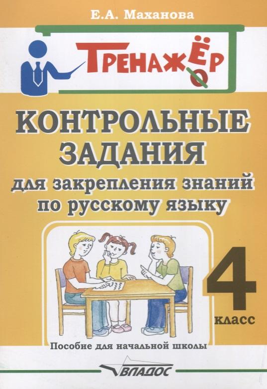 Маханова Е. Контрольные задания для закрепления знаний по русскому языку. 4 класс fratelli karida сандалии