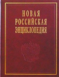 Новая Рос. энциклопедия т.1 Россия