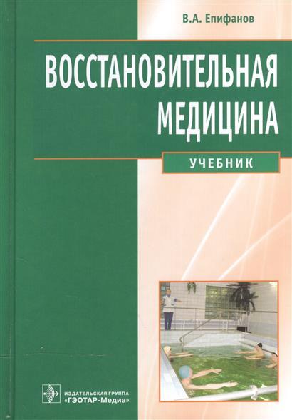 Епифанов В. Восстановительная медицина. Учебник медицина