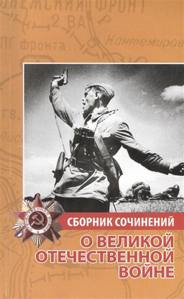 Сборник сочинений о Великой Отечественной войне. (Современная молодежь о произведениях о Великой Отечественной войне)
