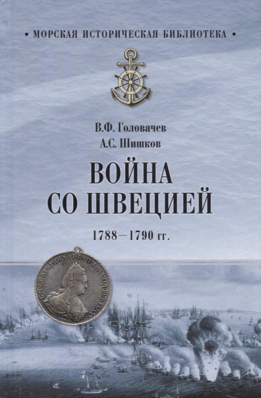 Головачев В., Шишков А. Война со Швецией. 1788-1790 гг. шишков в ватага