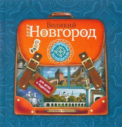 Великий Новгород. Иллюстрированный путеводитель