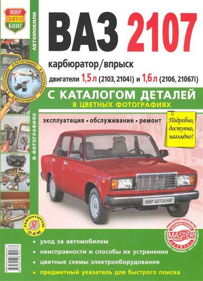 ВАЗ - 2107  с каталогом деталей