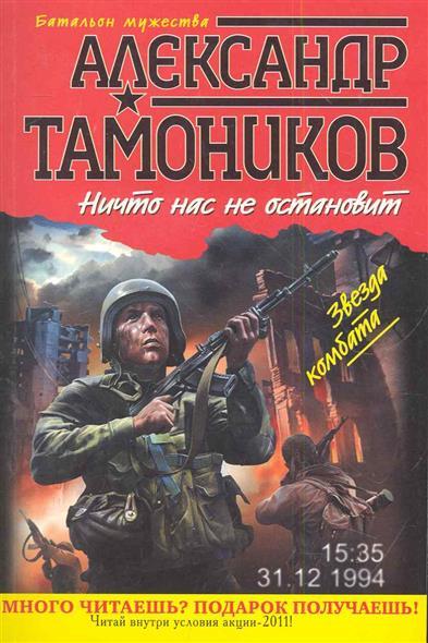 Тамоников А. Ничто нас не остановит тамоников а холодный свет луны