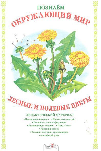 Лесные и полевые цветы Дидакт. матер.