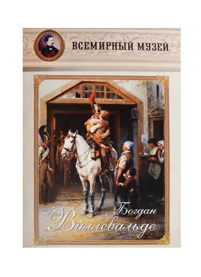 Богдан Виллевальде. Всемирный музей