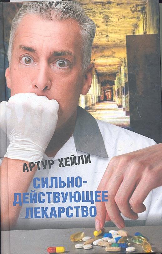 Хейли А. Сильнодействующее лекарство юрий константинов мумиё природное лекарство