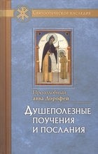 Душеполезные поучения и послания с присовокуплениеи вопросов его и ответов на оные Варсануфия Великого и Иоанна Пророка