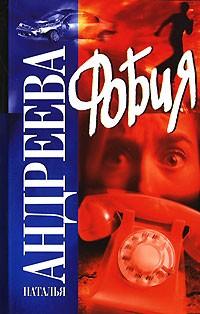 Андреева Н. Фобия андреева н в аудиокн андреева фобия